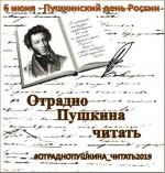 Отрадно Пушкина читать