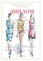 Приглашение в мир моды