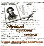 Детский сад №4 Пушкина читает