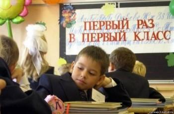 АДАПТАЦИЯ  ПЕРВОКЛАССНИКОВ