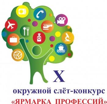 Итоги X окружного молодёжного Конкурса «Ярмарка профессий — 2020»