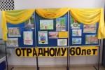 60-летию родного города
