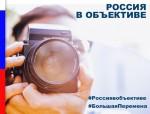 Приглашаем к участию во Всероссийских акциях, посвященных Дню России!  Акция «Россия в объективе»