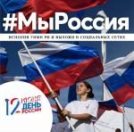 Приглашаем к участию во Всероссийских акциях, посвященных Дню России! Флешмоб #МыРоссия