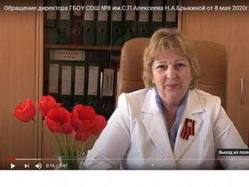Видео обращение директора школы Н.А.Брыкиной от 8.05.2020г.
