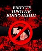 Против коррупции вместе!