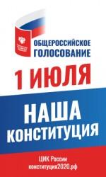 Брошюра о поправках в конституцию РФ