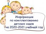 Информация о комплектовании детских садов на 2020-21 учебный год