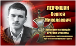 25  апреля 2019 г. день памяти выпускника нашей школы Сергея Левчишина