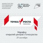 Наша школа примет участие во всероссийском Марафоне открытий центров «Точка роста»