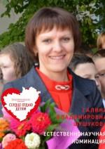 Поздравляем Галину Владимировну!