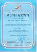 Победитель XIV Международной Ярмарки социально-педагогических инноваций