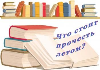 Что читать летом?