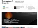 Приглашаем к участию во Всероссийских акциях, посвященных Дню России! Проект «Гражданский экзамен»