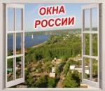 Приглашаем к участию во Всероссийских акциях, посвященных Дню России! Всероссийская акция «Окна России»
