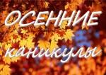 Осенние каникулы продлены по 8 ноября