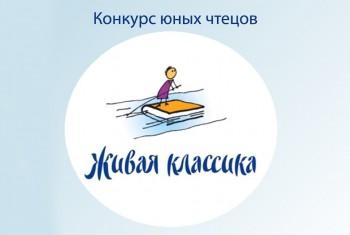 Итоги VII окружного конкурса юных чтецов «Живая классика»