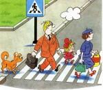 «Безопасность на дорогах».