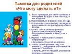 Памятка для родителей по обучению детей правилам дорожного движения