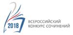 Всероссийский конкурс сочинений – 2018