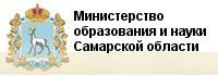 МОиН Самарской области