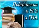 РЕКОМЕНДАЦИИ ПЕДАГОГА-ПСИХОЛОГА УЧАЩИМСЯ ВЫПУСКНЫХ КЛАССОВ ПО ПОДГОТОВКЕ К ЕГЭ и ГИА