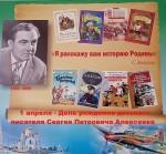 1 апреля - день рождения Сергея Петровича Алексеева