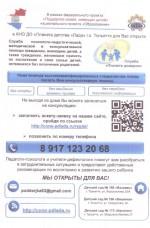 Психолого-педагогическая, методическая, консультативная помощь гражданам, имеющим детей.
